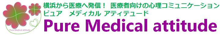 Pure Medical attitude