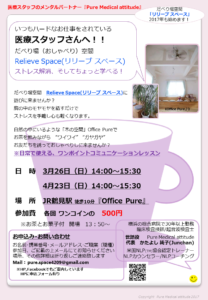 Relieve Space 3~4月