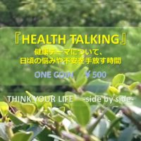 HEALTH TALKING ヘッダー