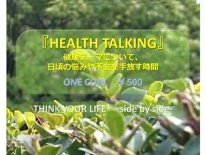HEALTH TALKING ヘッダー