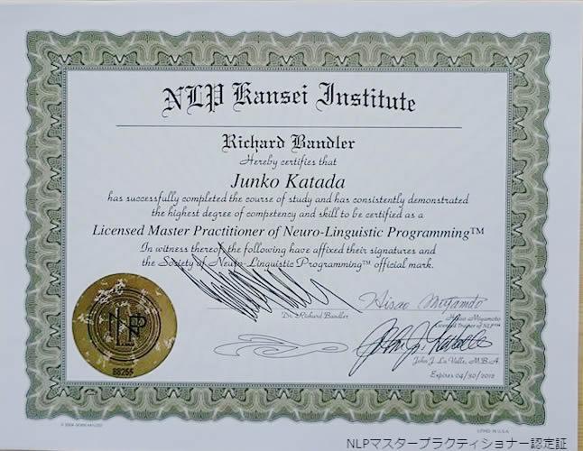 NLPマスタープラクティショナー認定証