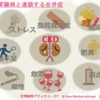 慢性腎臓病と連鎖する合併症