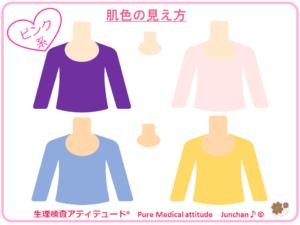 肌色の見え方 ピンク系