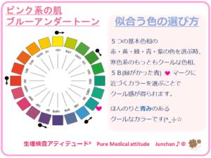 ピンク系の肌 ブルーアンダートーン