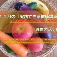 11月の実践できる健康講座