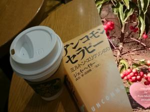 2019年 2月 アンコモン読書会