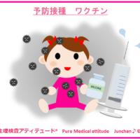 予防接種 ワクチン