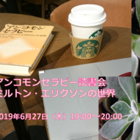 6月のアンコモン読書会