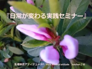 『日常が変わる実践セミナー』