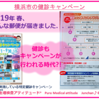 横浜市の健診キャンペーン