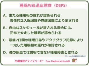 睡眠相後退症候群(DSPS)