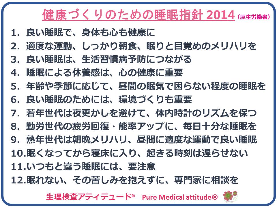 健康づくりのための睡眠指針 2014