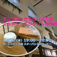 8月のアンコモン読書会