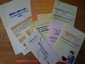 潰瘍性大腸炎 情報冊子