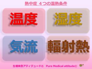 熱中症 4つの温熱条件