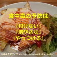 食中毒の予防