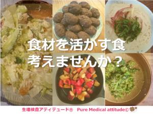 食材を活かす食