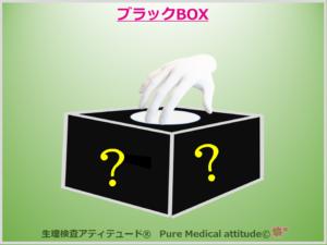 ブラックBOX