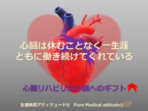 心臓へのギフト